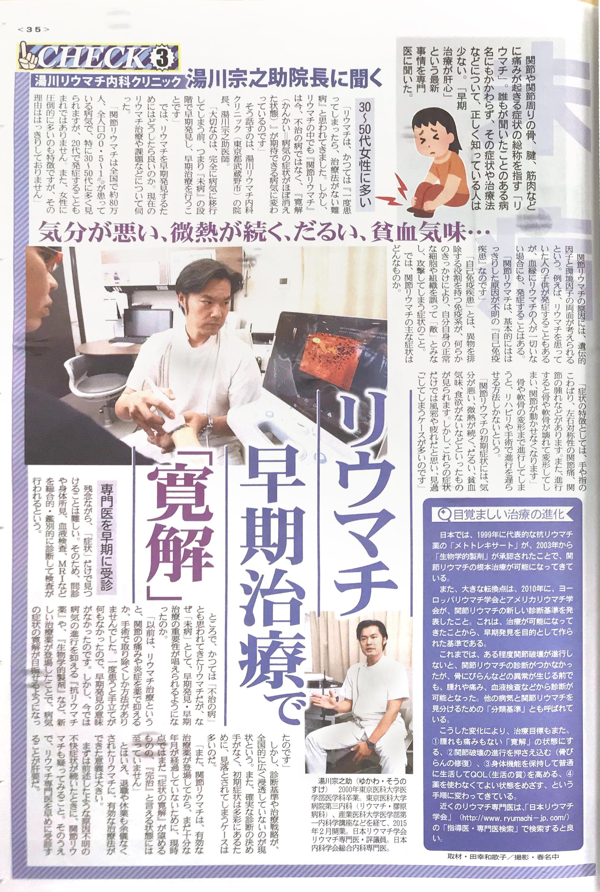 産経新聞 夕刊フジ