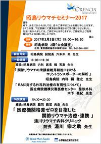 昭島リウマチセミナー2017