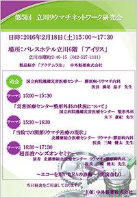 第5回立川リウマチネットワーク研究会
