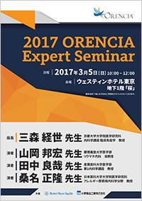 2017 ORENCIA Expert Seminar