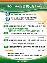 リウマチ・膠原病セミナー