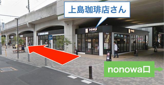 武蔵境駅 nonowa口から湯川リウマチ内科クリニックまで(1)
