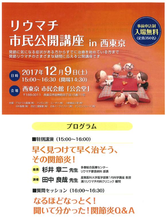 リウマチ市民公開講座in西東京