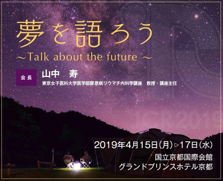第63回 日本リウマチ学会総会・学術集会